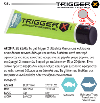 Picture of TRIGGER GEL (ΑΡΩΜΑ ΣΕ ΖΕΛΕ)