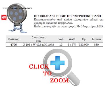 Picture of Προβολέας LED με Περιστρεφομενη Βάση
