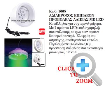 Picture of Αδιαβροχος  Επιπλεον Προβολέας Αλιειας με LED