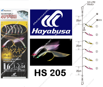 Picture of Τσαπαρί Hayabusa HS205