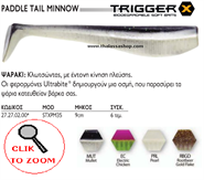 Εικόνα της TRIGGER PADDLE TAIL MINNOW STXPM35