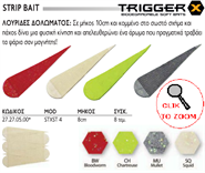 Εικόνα της TRIGGER  STRIP BAIT (ΛΩΡΙΔΕΣ ΔΟΛΩΜΑΤΟΣ)