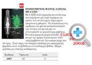 Εικόνα της Βυθιζομενος Φανος Αλιειας Με 6 LED