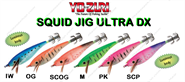 Εικόνα της SQUID JIG ULTRA DX  A1516