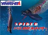 Εικόνα για την κατηγορία SPIDER