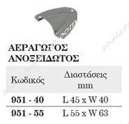 Εικόνα της ΑΕΡΑΓΩΓΟΣ ΙΝΟΧ 00951