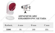 Εικόνα της ΑΕΡΑΓΩΓΟΣ ΑΠΟ PVC ΜΕ ΤΑΠΑ