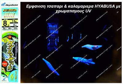 Εικόνα της Τσαπαρί Hayabusa με UV  SS140
