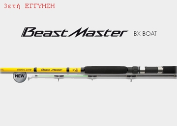 Picture of Beastmaster CX Boat - 2 τεμ