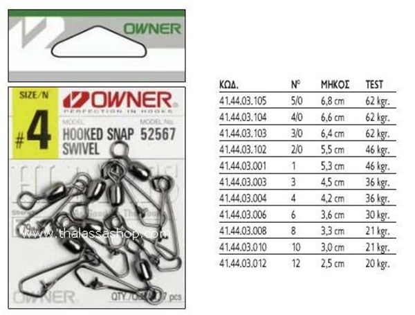 OWNER HOOKED SNAP SWIVEL 52567