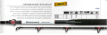 Εικόνα της SHIMANO VENGEANCE Stand Up