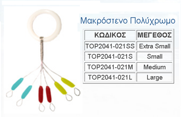 Εικόνα της ΣΤΟΠΕΡ ΜΑΚΡΟΣΤΕΝΟ 3 ΧΡΩΜΑΤΑ  2041