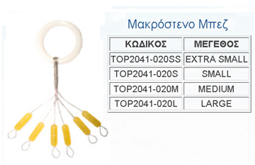 Picture of ΣΤΟΠΕΡ ΜΑΚΡΟΣΤΕΝΟ ΜΠΕΖ  2041