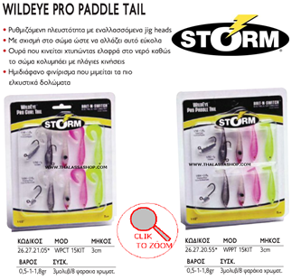 Picture for category WILDEYE PRO PADDLE TAIL