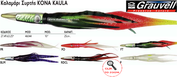Picture of GRAUVELL TROLLING SQUID KONA KAULA
