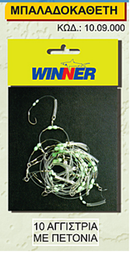 Picture of WINNER RIG with LINE