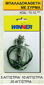 Picture of WINNER RIG with WIRE