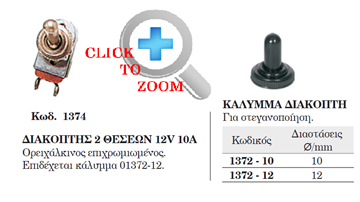 Picture of ΔΙΑΚΟΠΤΗΣ 2 ΘΕΣΕΩΝ 12V - 10A