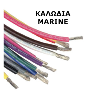Picture for category ΚΑΛΩΔΙΑ MARINE