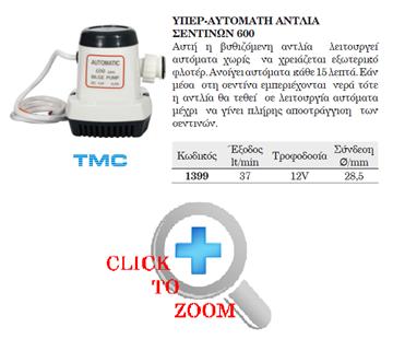 Picture of TMC ΥΠΕΡΑΥΤΟΜΑΤΗ ΑΝΤΛΙΑ ΣΕΝΤΙΝΑΣ 600 1399