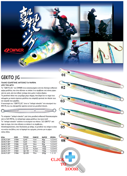 Picture of ΠΛΑΝΟ OWNER GEKITO JIG 200gr