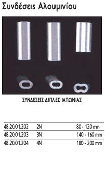 Εικόνα της Συνδέσεις Αλουμινίου YAMASHITA