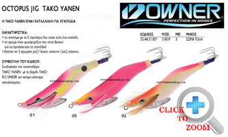 Picture for category OWNER OCTOPUS JIG TAKO YANEN