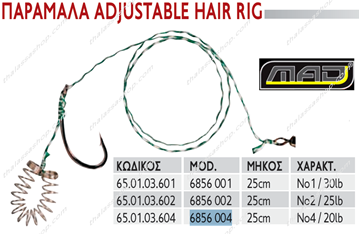 Picture of MAD CARP ΠΑΡΑΜΑΛΑ ADJUSTABLE HAIR RIG