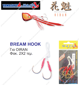 Picture of OIRAN ΑΓΚΙΣΤΡΙΑ BREAM HOOK