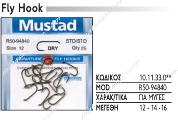 Picture of Αγκίστρια FLY Mustad R50-94840