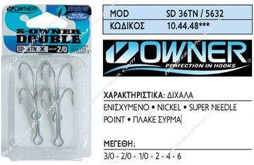 Εικόνα της OWNER DOUBLE HOOK SD 36TN / 5632