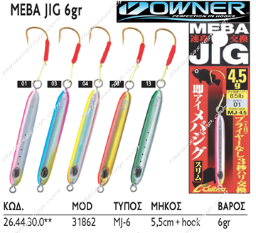 Picture of Πλάνα OWNER MEBA JIG 6gr