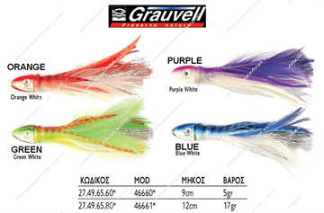 Picture of GRAUVELL FEATHER TEASER 12cm