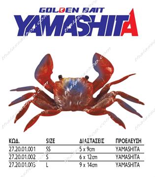 Εικόνα της Ανταλακτικο Καβούρι Yamashita