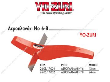 Εικόνα της Αεροπλανάκι YO-ZURI