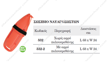 Picture of ΣΩΣΙΒΙΟ ΝΑΥΑΓΩΣΩΣΤΗ 532
