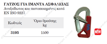 Picture of ΓΑΝΤΖΟΣ ΙΜΑΝΤΑ  ΑΣΦΑΛΕΙΑΣ