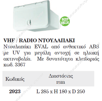 Picture of ΝΤΟΥΛΑΠΑΚΙ ΡΑΔΙΟ/ΚΑΣΕΤΟΦΩΝΟΥ & VHF 02923