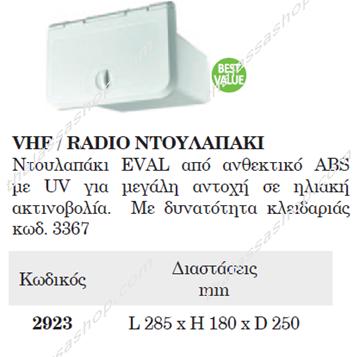 Εικόνα της ΝΤΟΥΛΑΠΑΚΙ ΡΑΔΙΟ/ΚΑΣΕΤΟΦΩΝΟΥ & VHF 02923