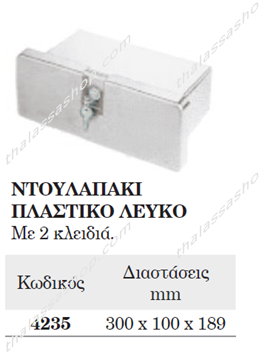 Εικόνα της ΝΤΟΥΛΑΠΑΚΙ ΠΛΑΣΤΙΚΟ 04235
