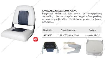 Picture of ΚΑΘΙΣΜΑ ΣΠΑΣΤΟ ΑΝΑΔΙΠΛΟΥΜΕΝΟ ΛΕΥΚΟ 04975