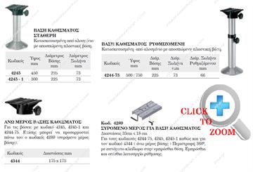 Picture of ΒΑΣΗ ΚΑΘΙΣΜΑΤΟΣ  04244 & 04245