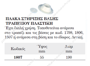 Picture of ΒΑΣΗ ΑΞΟΝΑ ΤΡΑΠΕΖΙΟΥ H55mm 01807