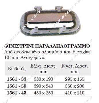 Εικόνα της ΦΙΝΙΣΤΡΙΝΙ ΠΑΡΑΛΗΛΛΟΓΡΑΜΜΟ 01561