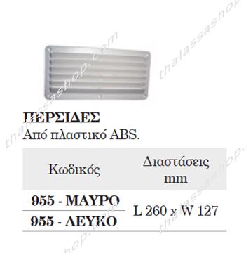 Picture of ΠΕΡΣΙΔΕΣ ΠΛΑΣΤΙΚΕΣ 00955