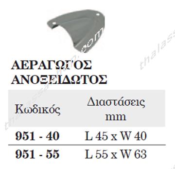 Picture of ΚΑΛΥΜΜΑ ΑΠΟΡΡΟΗΣ ΣΤΡΙΤΣΟΥ- ΑΕΡΑΓΩΓΟΣ ΙΝΟΧ 00951