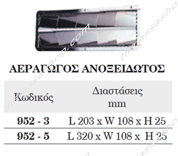 Picture of ΑΕΡΑΓΩΓΟΣ ΙΝΟΧ ΜΕ ΓΡΙΛΙΕΣ 00952