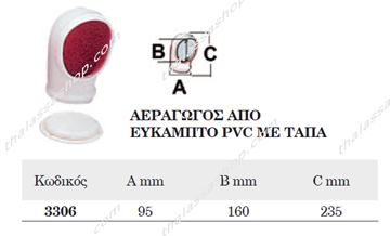 Εικόνα της ΑΕΡΑΓΩΓΟΣ ΑΠΟ PVC ΜΕ ΤΑΠΑ 03306