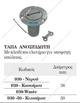Picture of ΤΑΠΑ INOX ΠΛΗΡΩΣΗΣ ΙΣΙΑ 00930
