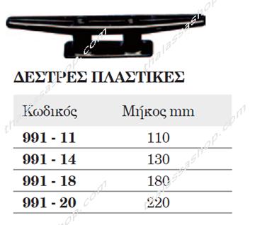 Picture of ΔΕΣΤΡΕΣ ΠΛΑΣΤΙΚΕΣ 00991